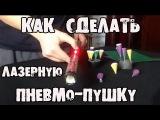 Как сделать ружьё на мамонта из трубки полипропиленовой
