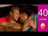Сериал Анжелика 40 серия (20 серия 2 сезона) - комедия 2015 года