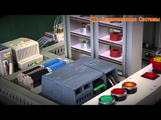 Мехатронный модуль/Мехатроника. Сортировка и складирование. Дидактические Системы.