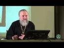 Лекция 20 Ответы на вопросы Протоиерей Вадим Леонов