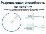 Вводный урок Radar-ARPA РЛС-САРП