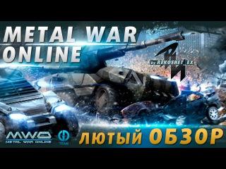 Metal War Online - Основной Обзор (Basic Review)