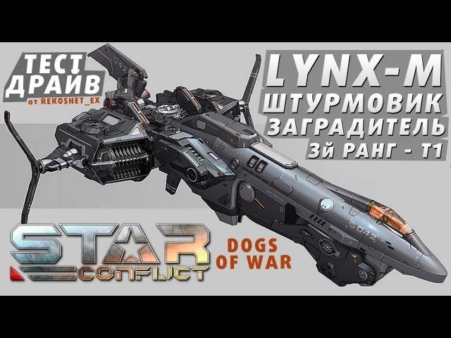 Star Conflict - Тест Драйв LYNX-M (by Rekoshet_ex)