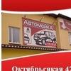 Автомойка F1 /Тула / ул. Октябрьская 42