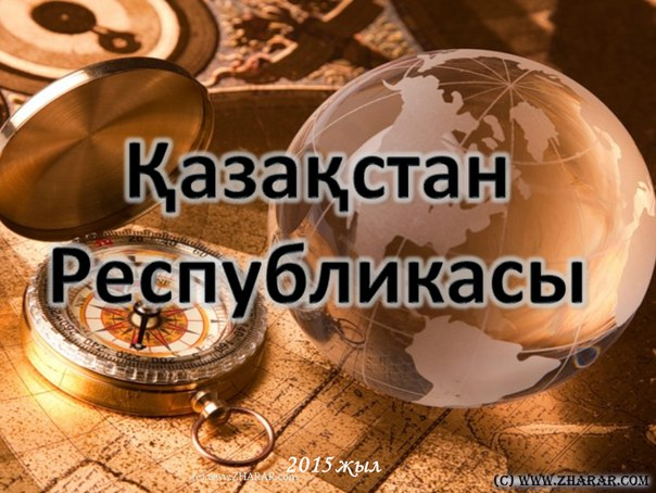 Қазақша презентация (слайд): Қазақстан Республикасы