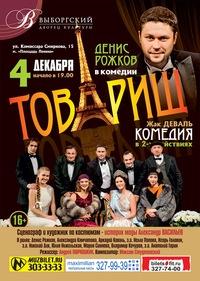 Товарищ - спектакль, проект А.Васильева