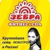"ЛОХОТРОН Фитнес-клуб ""Зебра"""