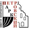 """Театральная студия """"Петровский парк"""""""