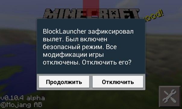 Скачать блок лаунчер на майнкрафт