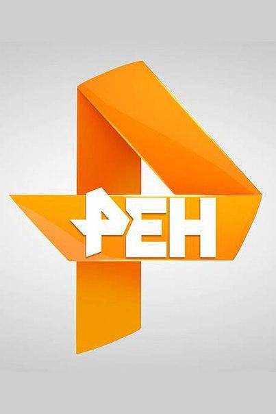 РЕН ТВ / REN TV