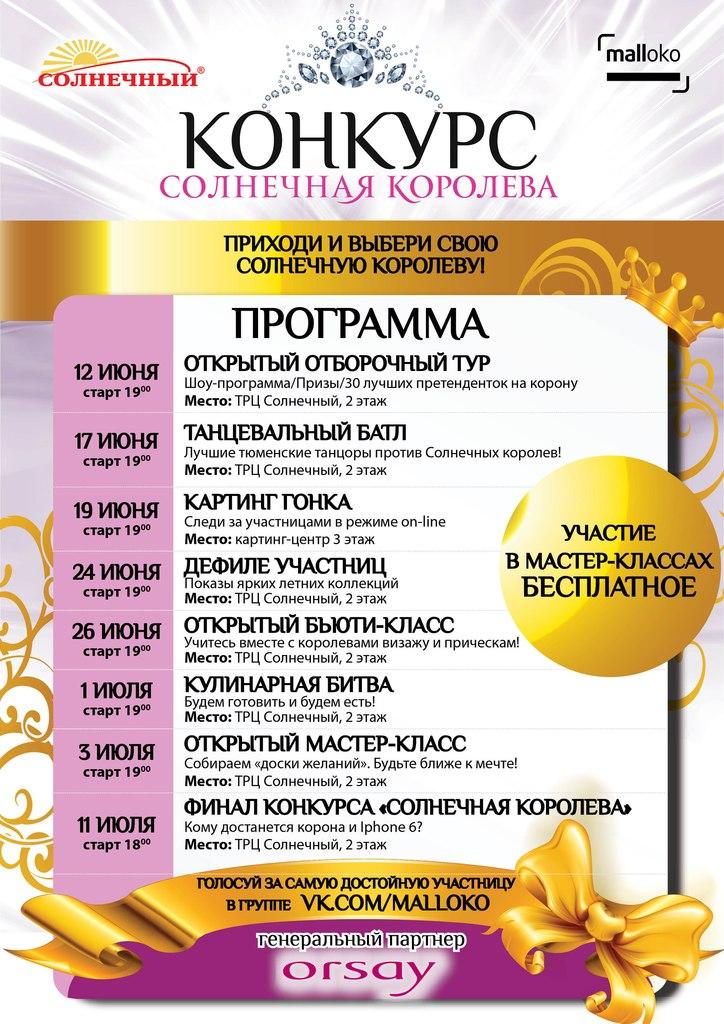 Куда сходить в Тюмени в выходные: 11 - 14 июня 6