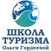 Школа туризма Ольги Гордеевой