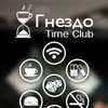 =Time Club «Гнездо» | Антикафе в Москве=