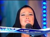 Анастасия Приходько - Три зимы
