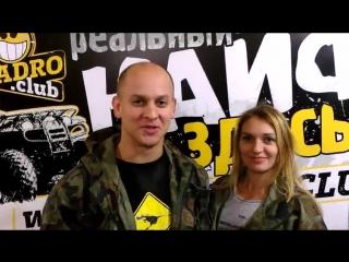 Антон Прасковьин - Наш отзыв о Квадро Клубе и покатушках на квадроциклах в Самаре