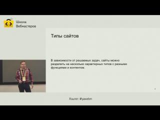 Школа вебмастеров Яндекс.Сайт. Зачем он и каким должен быть.Часть 1. Типы сайтов