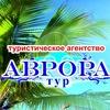 "Туристическое агентство ""Аврора - ТУР"""
