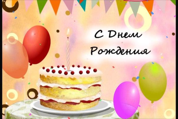 Как создать поздравление с днем рождения с  517