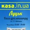 KASA.IN.UA | Луцьк