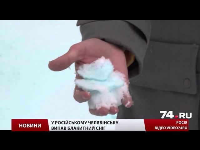 У російському Челябінську випав блакитний сніг