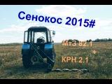 Сенокос 2015# МтЗ 82.1 + КРН-2.1