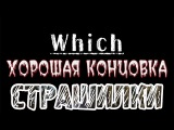 Which | Ведьма |