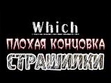 Which | Ведьма | Плохая концовка игры [СТРАШИЛКИ]