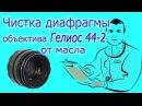 Гелиос 44-2: Разборка и чистка диафрагмы объектива от масла. Если лепестки Гелиос 4