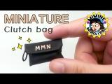 미니어쳐 클러치 백 만들기(진짜가방임 ㅋㅋ) Miniature - Clutch bag / 미미네 미니어쳐