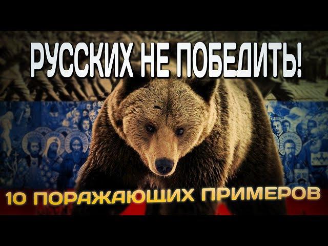 РУССКИХ НЕ ПОБЕДИТЬ! 10 ПОРАЖАЮЩИХ ПРИМЕРОВ - Моя Десятка