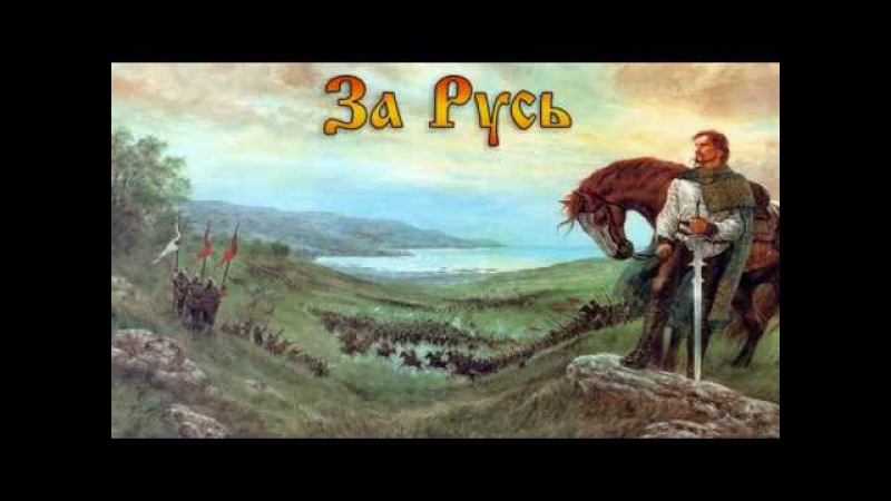 Сборник патриотических песен За Русь №5