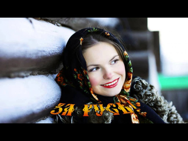 Сборник патриотических песен За Русь №2