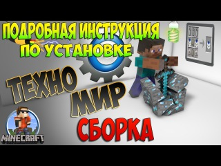 Сборка - Техно Мир: подробная инструкция по установке | Minecraft 1.7.10