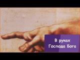 В руках Господа Бога