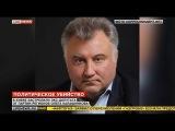 В Киеве застрелили экс-депутата от Партии регионов Олега Калашникова