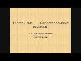 Толстой Л Н — Севастопольские рассказы краткое содержание