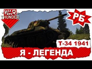Обзор танка Т-34 образца 1941 года: Я - легенда / War Thunder