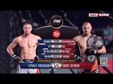 ONE FC 32: Игорь Свирид - Виталий Бигдаш / Igor Svirid vs Vitaly Bigdash