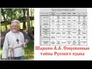Шаршин А.А. Сокровенные тайны Русского языка