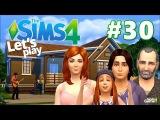 The Sims 4 Поиграем? Семейка Митчелл / #30 Люси в стране чудес.