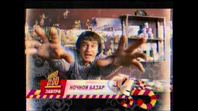 Анонс СТС - Ночной Базар 31 декабря_2006
