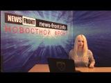 Новороссия. Сводка новостей Новороссии (События Ньюс Фронт) 9 февраля 2015 /Roundup NewsFront 09.02