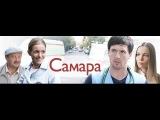 Самара 1 сезон 1 серия смотреть онлайн