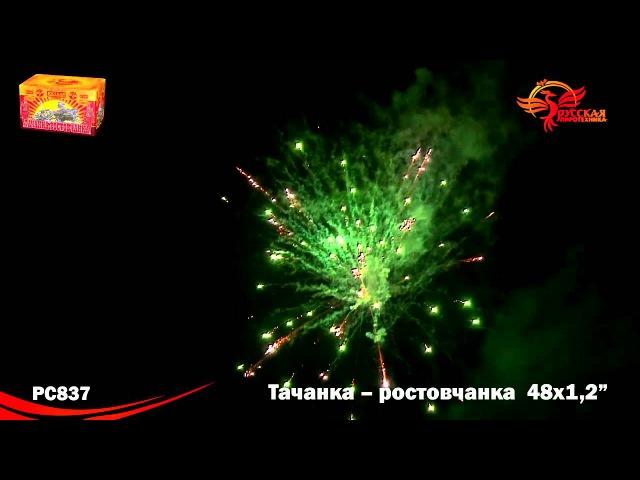 Фейерверк РС837 Тачанка-ростовчанка (1,2 х 48)