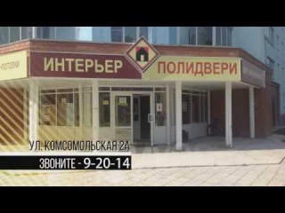 Интерьер - город Снежинск