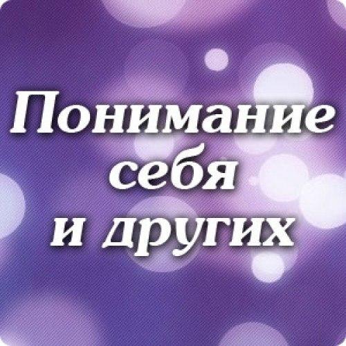 Афиша Ижевск ПОНИМАНИЕ СЕБЯ И ДРУГИХ