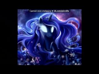 «Со стены Найтмер Мун и принцесса Луна. Под музыку Принцесса Луна - Май литл пони песня луны на русском. Picrolla.
