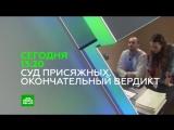 «Суд присяжных Окончательный вердикт» Анонс на 12.08.2015