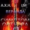 ЛЕГЕНДАРНЫЙ РОК НА ВЕРАНДЕ!!! - 13.12.14.