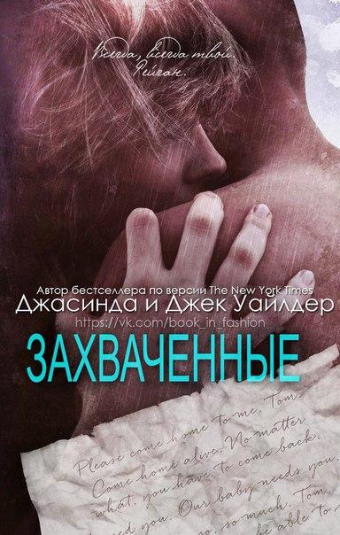 Захвачненные - Джасинда и Джек Уайлдер